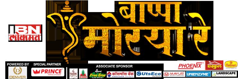 Bappa Morya Re 2017